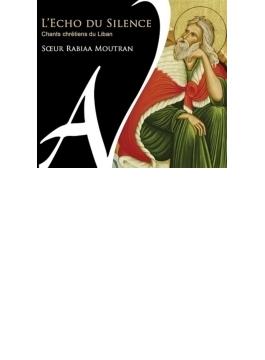 『沈黙のエコー~中東のキリスト教徒の聖歌』 ラビア・ムトラン修道女