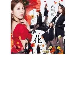 花 (+DVD)【初回限定盤A】