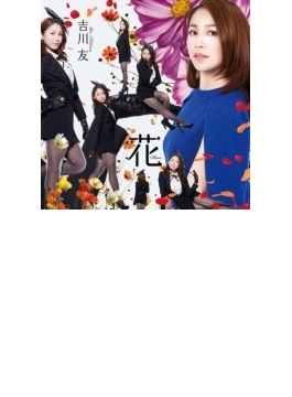 花 (+DVD)【初回限定盤B】