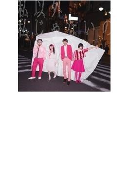 私以外私じゃないの【初回限定ゲスなレジャー盤】(CD+グッズ:ゲスくん以外ゲスじゃないレジャーシート)