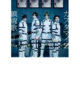 鎮魂歌 -レクイエム- (+DVD)【期間限定盤】