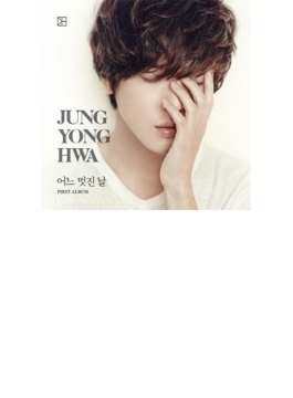 1ST ALBUM: ある素敵な日【台湾盤A】(CD+GOODS:ポスターカレンダー)