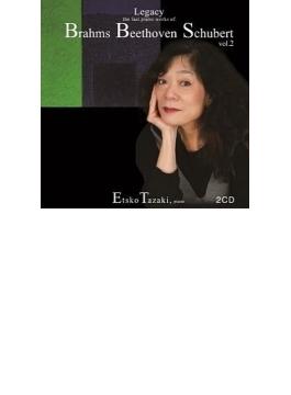 『三大作曲家の遺言~ベートーヴェン、シューベルト、ブラームス』第2巻 田崎悦子(2CD)