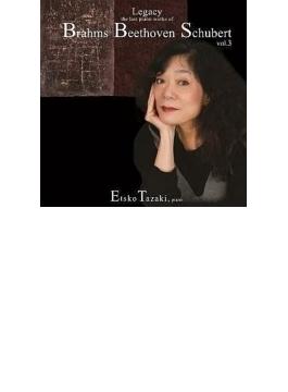 『三大作曲家の遺言~ベートーヴェン、シューベルト、ブラームス』第3巻 田崎悦子