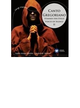 グレゴリオ聖歌集2 ルーラント&カペラ・アンティクァ・ミュンヘン