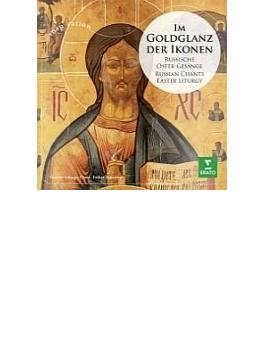 ロシアの復活祭の祈り モスクワ礼拝合唱隊