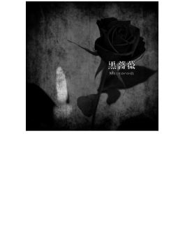 黒薔薇 【初回限定盤】
