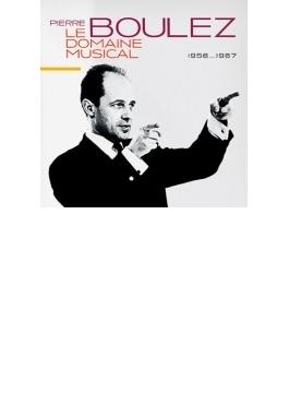 ピエール・ブーレーズ&ドメーヌ・ミュジカル・ボックス(10CD)