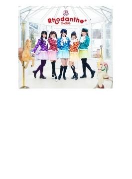 夢色パレード / My Best Friends 【初回限定盤】