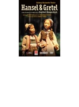 『ヘンゼルとグレーテル』 ザルツブルク・マリオネット劇場、演奏~A.シュラー&イン・ボッカ・アル・ルーポ、ダッシュ、他