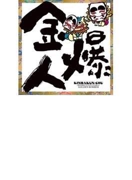 金爆人(きんばくんちゅ)