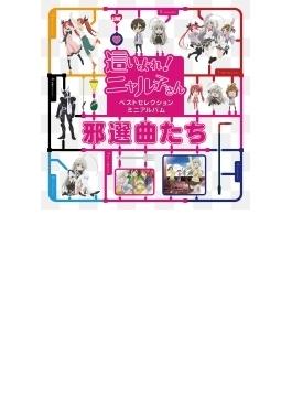 『這いよれ!ニャル子さん』ベストセレクションミニアルバム「邪選曲たち」