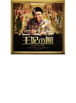 映画「王妃の館」オリジナル・サウンドトラック