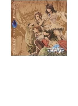 アルカディアの蒼き巫女 オリジナル・サウンドトラック