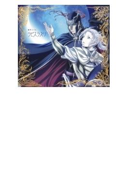 ラピスラズリ 【期間生産限定盤】(アニメ盤)