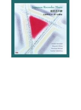 「笛吹きの歌」~日本のリコーダーの響き~林光から近作まで!現代日本のリコーダー作品集
