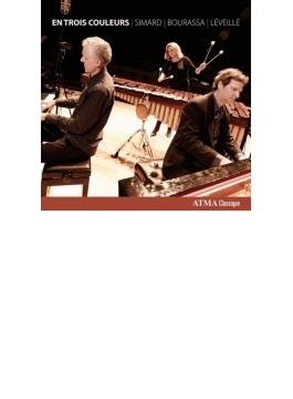 『三色で~マリンバと2台のジャズ・ピアノ』 マリー=ジョゼ・シマール、フランソワ・ブラッサ、イヴ・レヴェイエ