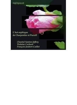 『シャルパンティエとパーセルの魅惑芸術』 サントン=ジェフリー、コシャール、ジュベール=カイエ、他