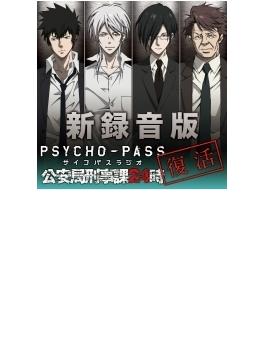 ラジオCD「新録音版PSYCHO-PASSラジオ 公安局刑事課24時」