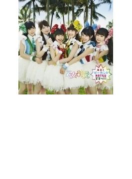 キミとピーカン☆NATSU宣言っ!!! (+DVD)【初回限定盤A】