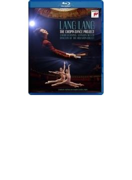 『ザ・ショパン・ダンス・プロジェクト』 ラン・ラン、ヒューストン・バレエ