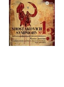 交響曲第13番『バビ・ヤール』 ヤンソンス&バイエルン放送響、アレクサーシキン