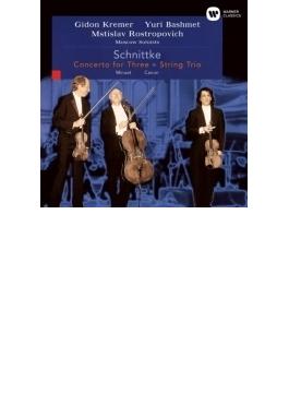 3人のための協奏曲、弦楽三重奏曲 クレーメル、バシュメット、ロストロポーヴィチ、モスクワ・ソロイスツ