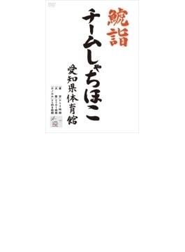 鯱詣2015 at 愛知県体育館(2DVD)