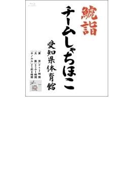 鯱詣2015 at 愛知県体育館(Blu-ray)