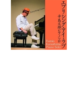 Everything I Love: Fumio Karashima Piano Solo