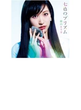 七色のプリズム (+DVD)【初回限定盤A】