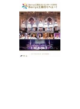 Berryz工房ラストコンサート2015 Berryz工房行くべぇ~!(2DVD)