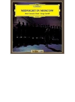 黒い瞳、モスクワ郊外の夕べ~ロシア愛唱歌集 ドン・コサック合唱団