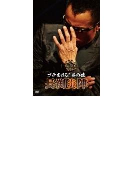 ブチまけろ!炎の魂 -長渕炎陣- (DVD4枚組)