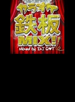 カラオケ鉄板MIX! Mixed by DJ Q□T