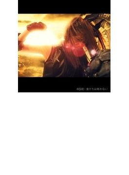 僕たちは戦わない (+DVD)【Type A 初回限定盤】