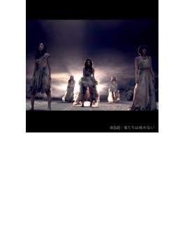 僕たちは戦わない (+DVD)【Type B 通常盤】