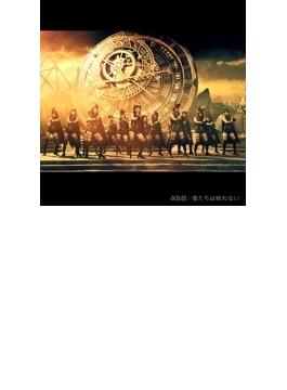 僕たちは戦わない (+DVD)【Type C 通常盤】