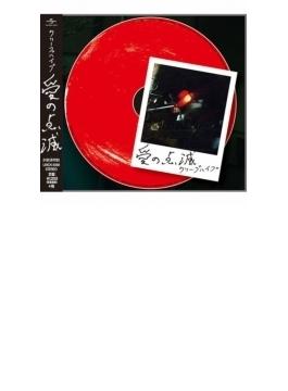 愛の点滅 (赤盤)【通常盤】