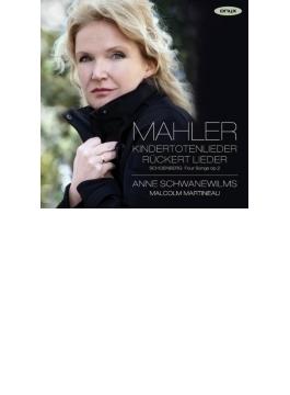 マーラー:亡き子をしのぶ歌、リュッケルト歌曲集、シェーンベルク:4つの歌、他 シュヴァネヴィルムス、M.マルティノー