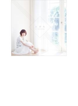 とびら 【初回生産限定盤 (CD + DVD)】