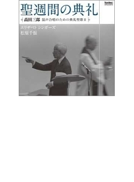 混声合唱のための典礼聖歌2~聖週間の典礼 松原千振&エリザベトシンガーズ