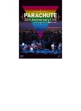 Parachute 35th Anniversary Live ~栄養有ツアー2014 (+cd)