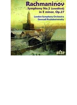 交響曲第2番 ロジェストヴェンスキー&ロンドン交響楽団