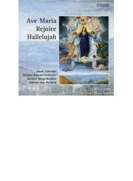 『アヴェ・マリア、歓喜、ハレルヤ』 アールブルク&チューリッヒ少年合唱団、チューリッヒ室内管、シェンケル