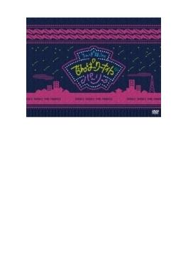でんぱーりーナイト de パーリー in 国立代々木第一体育館 (DVD)【初回限定盤 ★豪華パッケージ&120Pブックレット仕様】