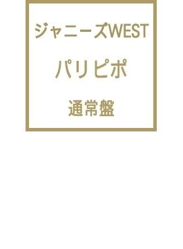 パリピポ 【通常盤】