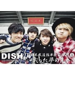 DISH// 日本武道館単独公演 '15 元日 ~尖った夢の先へ~ (Blu-ray)