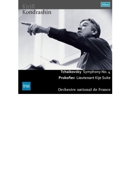 チャイコフスキー:交響曲4番、プロコフィエフ:『キージェ中尉』 コンドラシン&フランス国立放送管弦楽団(1976 ステレオ)
