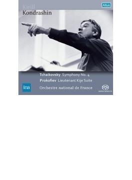 チャイコフスキー:交響曲4番、プロコフィエフ:『キージェ中尉』 コンドラシン&フランス国立放送管弦楽団(1976 ステレオ)(シングルレイヤー)